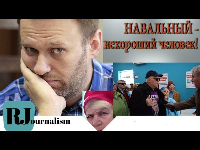 Навальный - нехороший человек!/Бешеные бабки/Ройзман, Чудновец и выборы без выбо ...