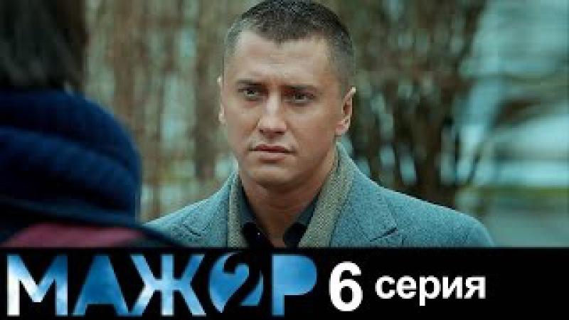 Мажор - Сезон 2 - Серия 6 - криминальная драма