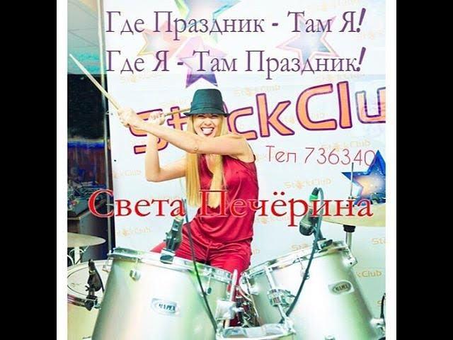 18 МНЕ УЖЕ - Денюха Светланы Печериной (анонс)