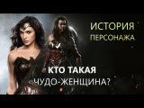 Кто такая Чудо-женщина? История персонажа   Wonder Woman