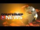 Опергеймер News Uncharted про девчонок, закат Dota 2 и анонс новой Rune