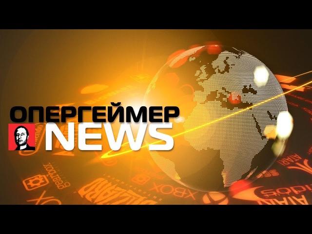 Опергеймер News: Uncharted про девчонок, закат Dota 2 и анонс новой Rune