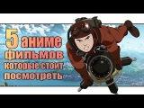 5 полнометражных аниме фильмов, которые стоит посмотреть #1