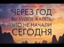Думаю, что кому-то это видео как раз будет ко времени))
