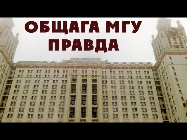 Ужасы общежития Главного Здания МГУ / Вся правда про общагу ГЗ МГУ