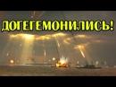 Х 32 ЖАХНЕМ ПО АМЕРАМ ИЗ СТРАТОСФЕРЫ Русский Милитарист №26 США Россия НАТО Сирия новости