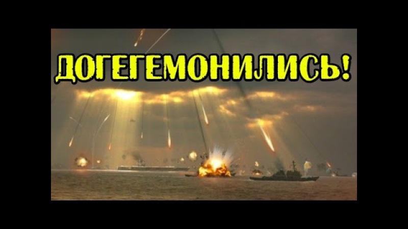 Х-32: ЖАХНЕМ ПО АМЕРАМ ИЗ СТРАТОСФЕРЫ | Русский Милитарист №26. США Россия НАТО Сирия новости