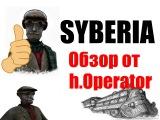 Обзор на Syberia (2002)