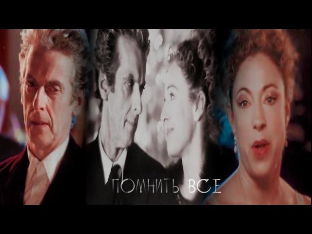 ● Doctor River | Доктор и Ривер || буду помнить все
