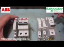 Блок-контакты для модульных автоматов АВВ и Schneider Electric