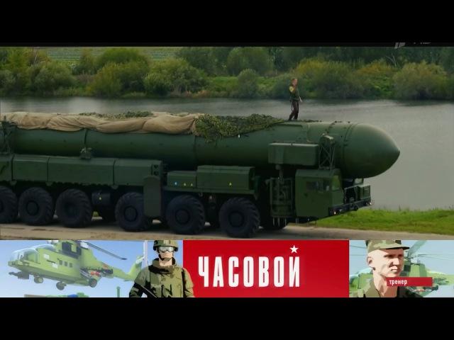 Часовой - «Тополь». Межконтинентальный ракетный комплекс. Выпуск от20.11.2016