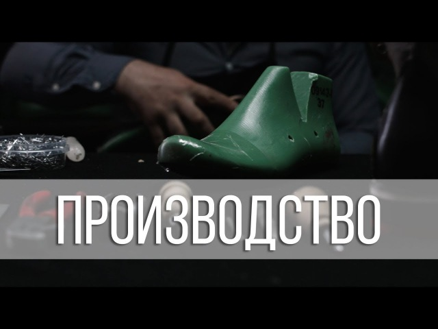 Производство обуви BBR