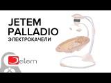 Jetem Palladio, электрокачели