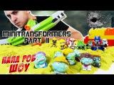 Папа Роб и автоботы (Transformers) против Зомби (Zombie Zity). Спасение Уилджека. ВИДЕО ДЛЯ ДЕ...