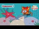 Три кота Дайвинг 32 серия