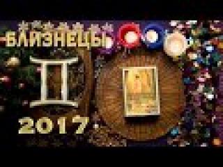 Близнецы - Предсказательный Оракул на 2017 год.