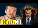 Денчик-Хейтер №1 Натуралы-Пизд@болы, Баборабы не мы, Навальный «Он вам не Димон»