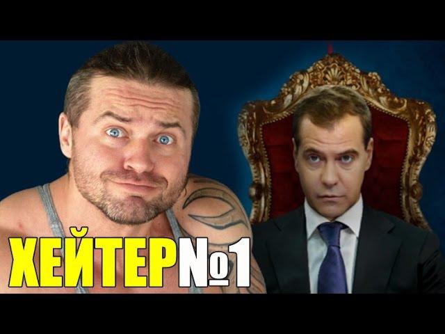 Денчик Хейтер №1 Натуралы Пизд@болы Баборабы не мы Навальный Он вам не Димон