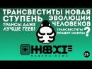 Трансвеститы новая ступень развития человеков! НЕБЕРУ   Neberu.news 03