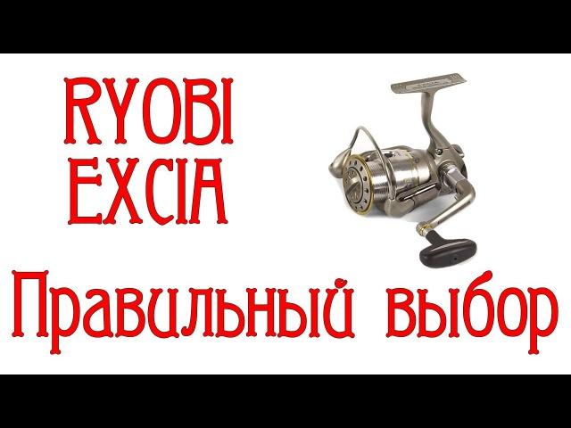 RYOBI EXCIA. Все как есть...
