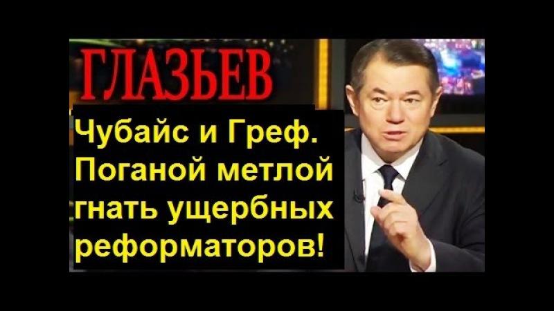 ГЛАЗЬЕВ. Чубайс, Греф и прочие разорители России