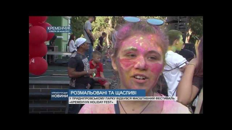 Разрисованные и счастливые, в Кременчуге состоялся HoliDay Fest!