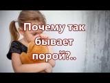 Почему так бывает порой - Красивая песня утешения сиротам