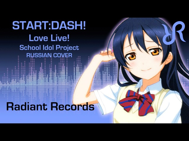 Love Live! School Idol Project (OST) [START:DASH!!] µ's RUS song cover
