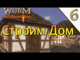 Wurm Unlimited на русском (06) Строительство дома