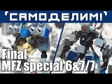 LEGO-Самоделки MFZ 6 и 7 сразу! Последние фреймы и оружие. Mobile Frame Zero
