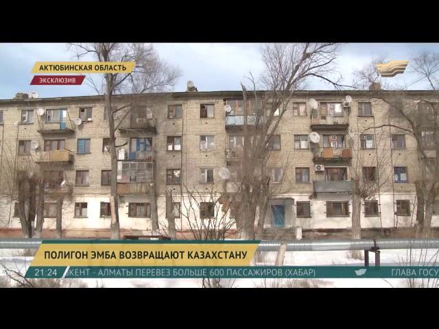 Полигон Эмба-5 возвращают Казахстану