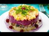 ОЧЕНЬ вкусный салат Наваждение Рецепт вкусного салата