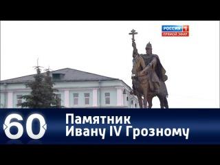 60 минут. Памятник Ивану IV Грозному в Орле. От 14.10.16