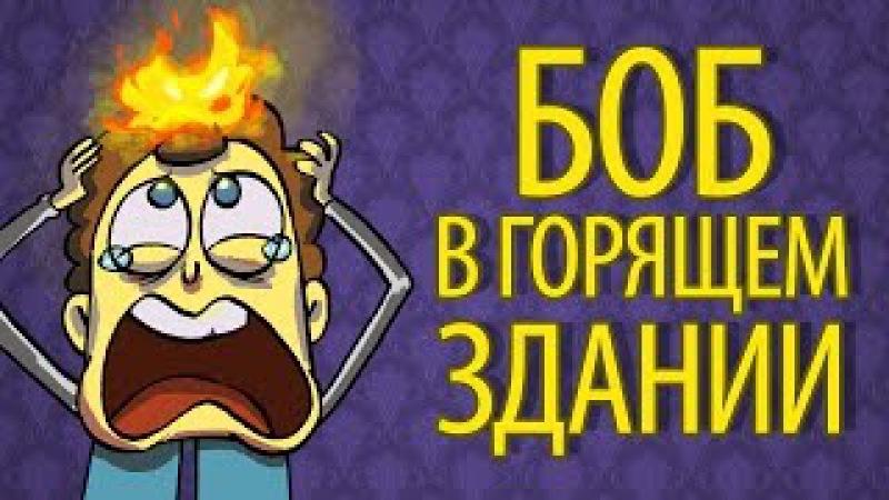 Боб в горящем небоскрёбе (эпизод 13, сезон 1)
