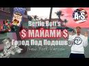Сколько за отдых во Флориде/Город Под Подошвой Cover Oxxximiron/Волшебные Бобы Челлендж