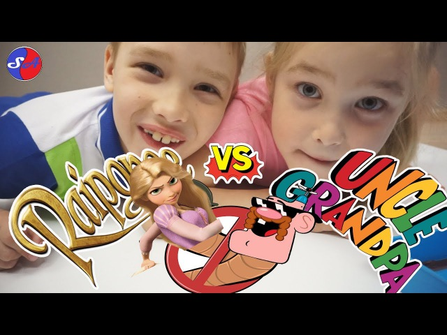 Рапунцель VS Дядя Деда/ Rapunzel VS Uncle Grandpa cartoon network май
