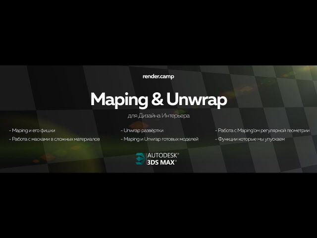 Maping Unwrap