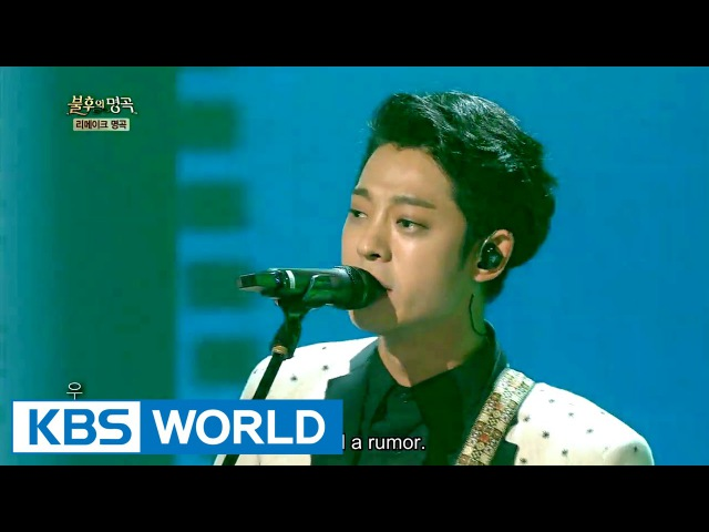 Jung JoonYoung Band - I Heard a Rumor | 정준영 밴드 - 풍문으로 들었소 [Immortal Songs 2]