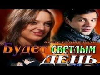 Будет светлым день 3 серия (4) мелодрама Россия 2013 в HD