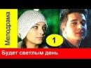 Будет светлым день 1 серия (4) мелодрама Россия 2013 в HD