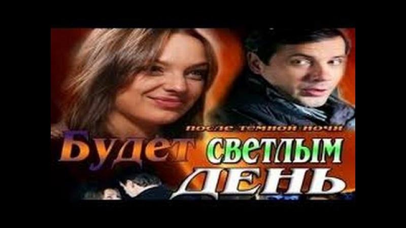 Будет светлым день 4 серия (4) мелодрама Россия 2013 в HD