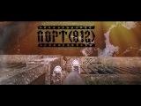 ПОРТ(812) - Крылья ( feat. Лёха Никонов, Илья Чёрт, Антон Лиссов)