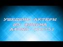 УШЕДШИЕ АКТЁРЫ ИЗ ФИЛЬМА АФОНЯ (1975)