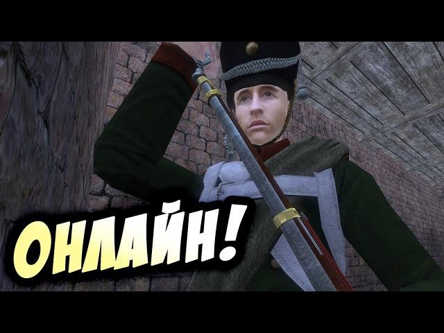 Сетевые битвы в Mount Blade: Warband - Napoleonic Wars!