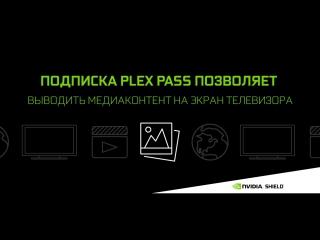 Plex Pass бесплатно за покупку SHIELD TV!*