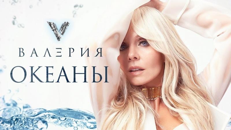 Валерия Океаны Премьера клипа 2017 Хиты январь 2017