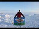 Флаг нашей организации на СЕВЕРНОМ полюсе с экспедицией из СПБ