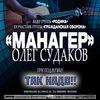 23.10 ●«МАНАГЕР» Олег Судаков ● в Клубе OZZ