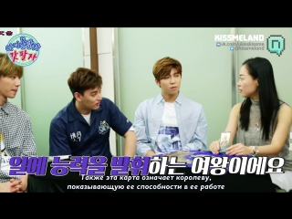 [VK] 26.10.2016 U-KISS show ' Idol's Fortune, God of Fortune' part 4 - SooHyun @ MBC Nimdle (рус саб)