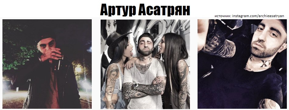 Артур Асатрян из шоу Хулиганы с татуировками фото, видео, инстаграм, перископ